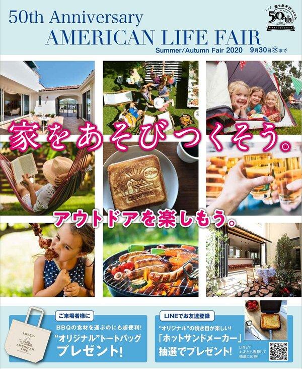 20夏秋フェアチラシデータ_01.jpg