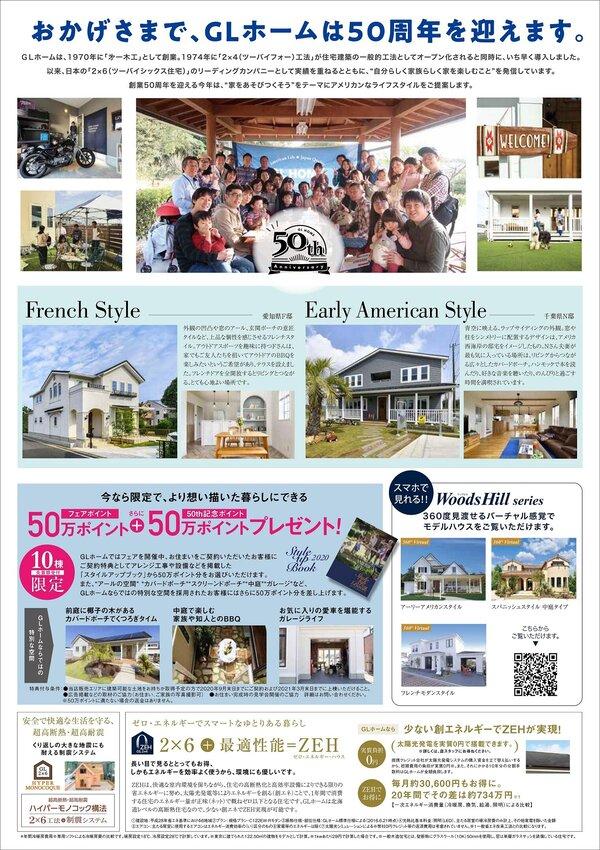 20夏秋フェアチラシデータ_02.jpg